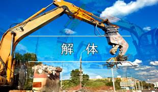ミノワ建装の解体