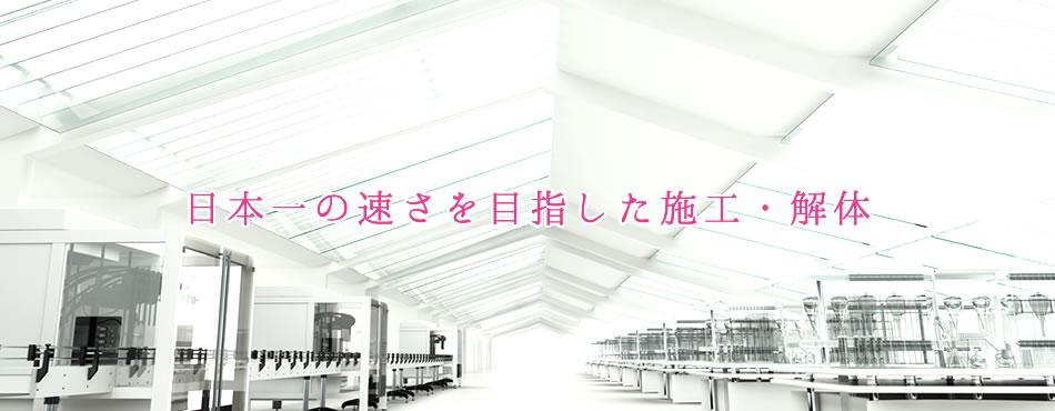 日本一の早さを目指した施工・解体のミノワ建装